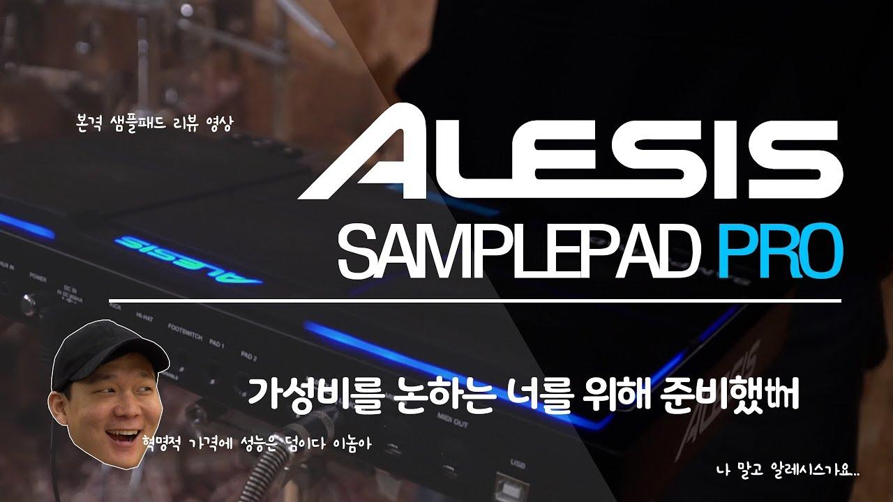 alesis sample pad review