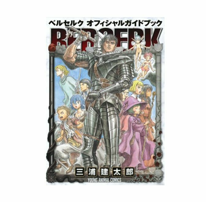 berserk manga english guide