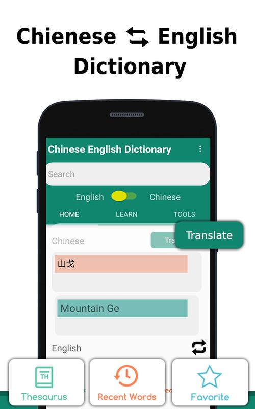 dictionary translate english to chinese