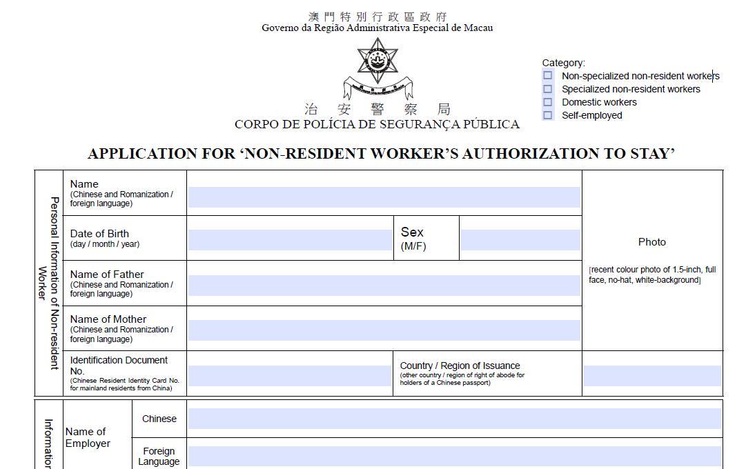 application form for work visa renwal