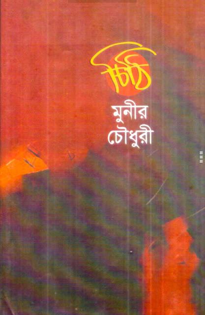 bengali drama script pdf download