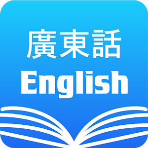cantonese dictionary english translate