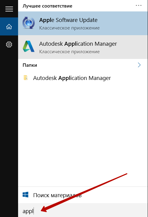 application manager autodesk